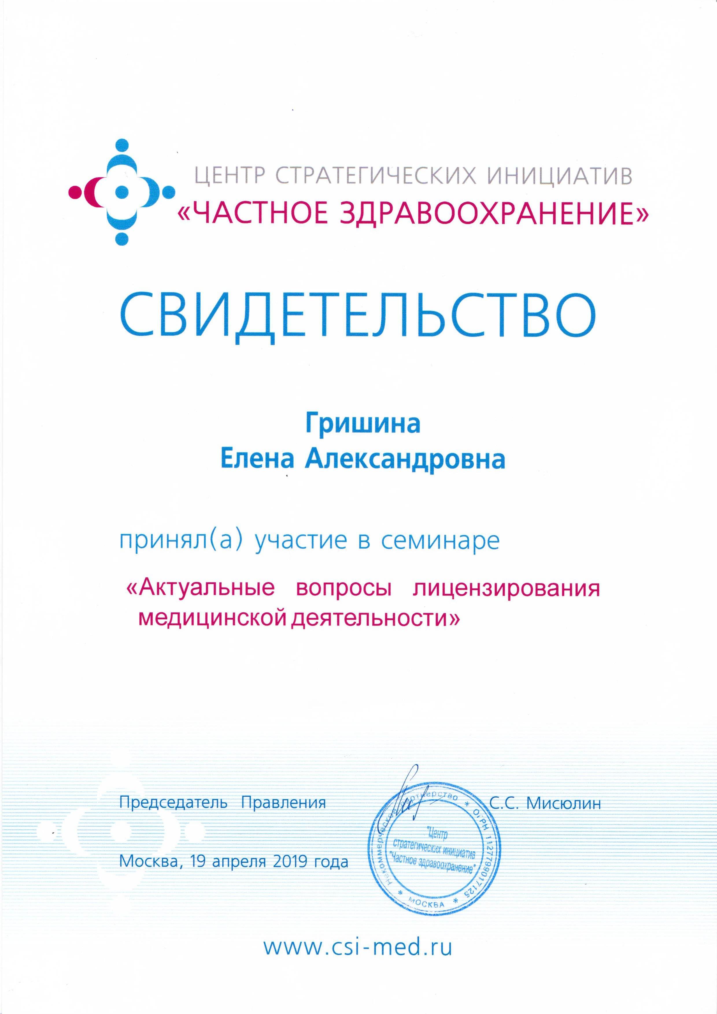 скан диплома об участии в семинаре по лицензированию