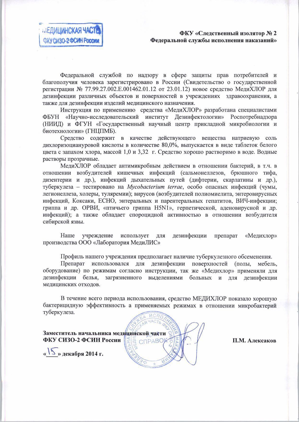 ФКУ ФСИН  отзыв медихлор.jpg (292 KB)