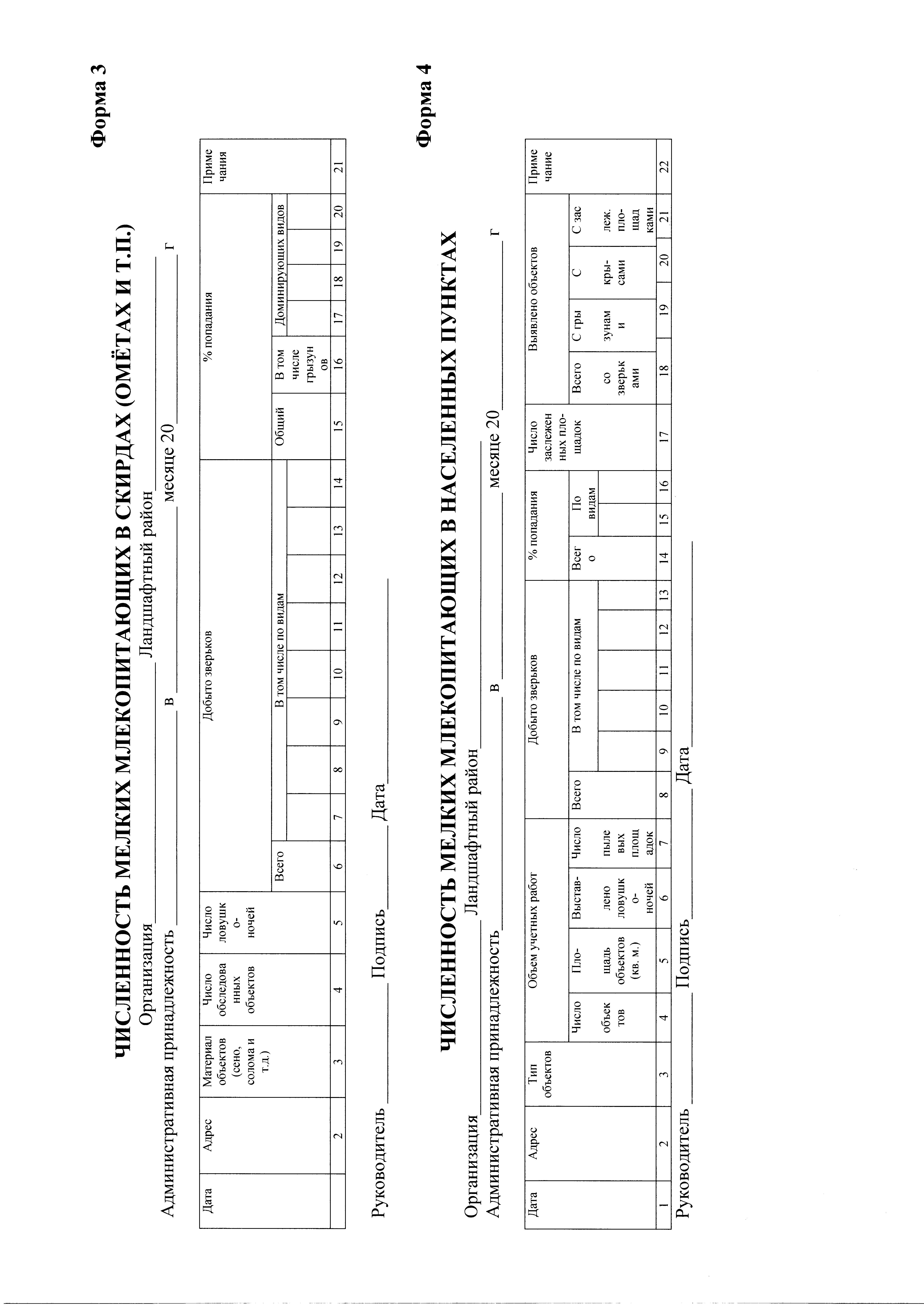 mr-3.1.0211_20-otlov_-uchet-i-prognoz-chislennosti-melkikh-zhivotnykh-i-ptits (1)_Страница_33.png (165 KB)
