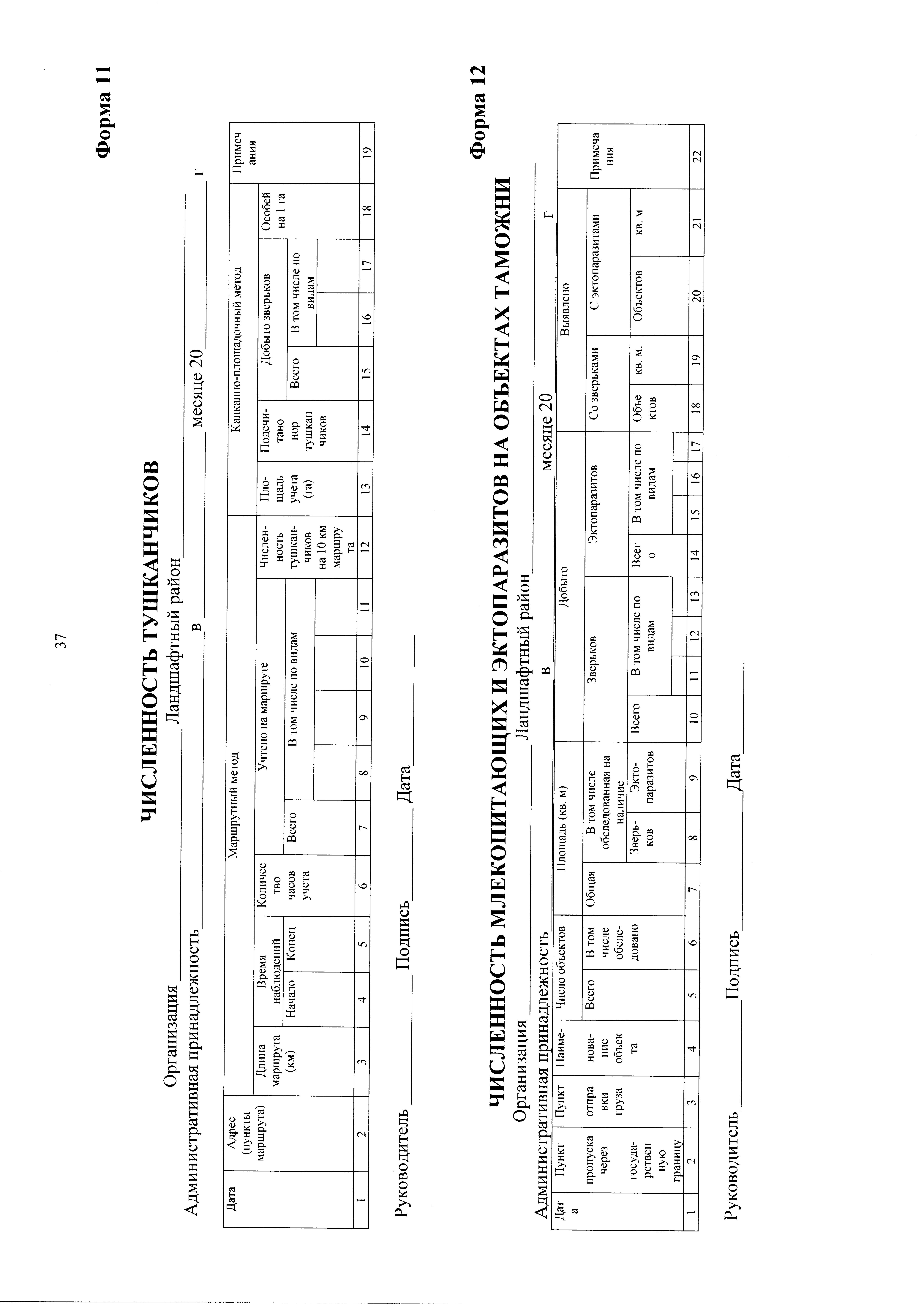 mr-3.1.0211_20-otlov_-uchet-i-prognoz-chislennosti-melkikh-zhivotnykh-i-ptits (1)_Страница_37.png (183 KB)