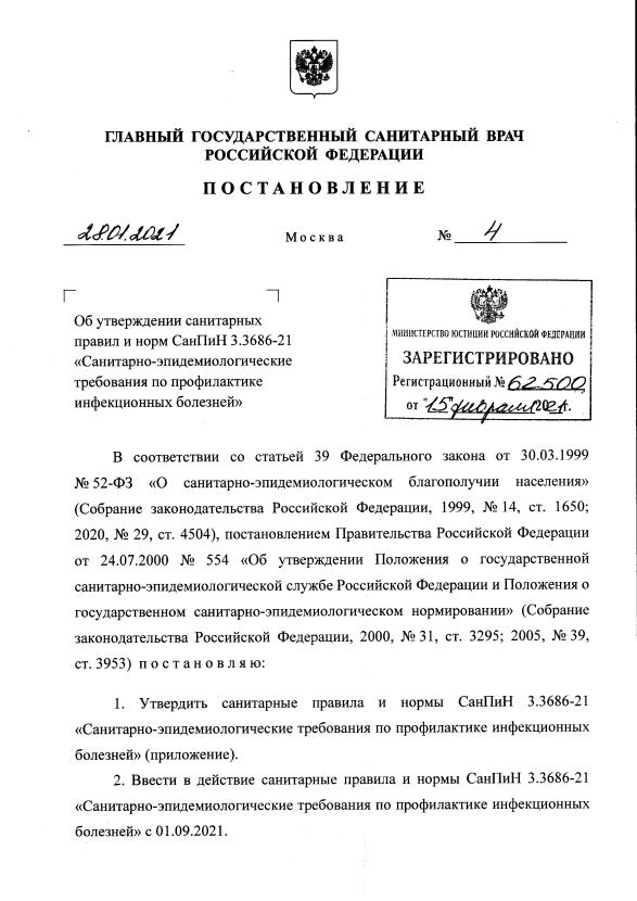 sanpin_infekcionnie_zabolevaniya_3_3686_21.png (118 KB)
