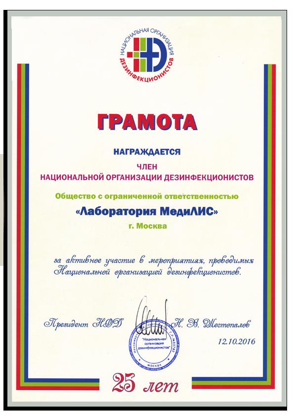 about_gramota_nod_to_medilis_.png (662 KB)