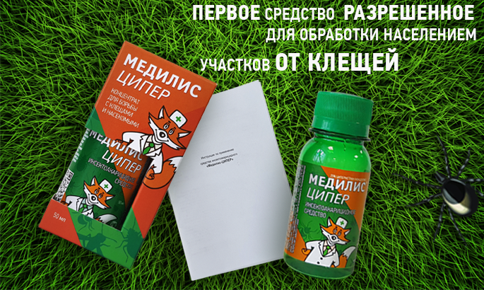 http://medilis.ru/files/uploaded/image/card_product/100.png