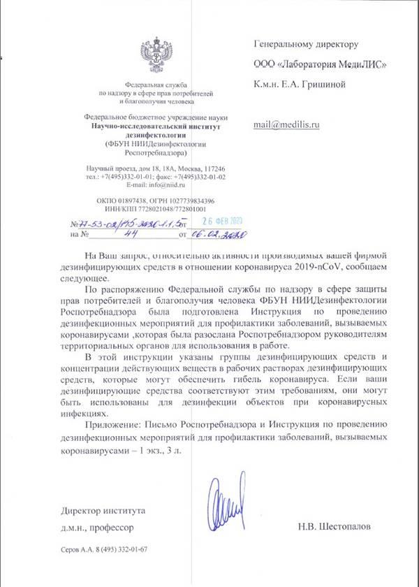 pismo_po_dezinfectantam_NIID.jpg (221 KB)