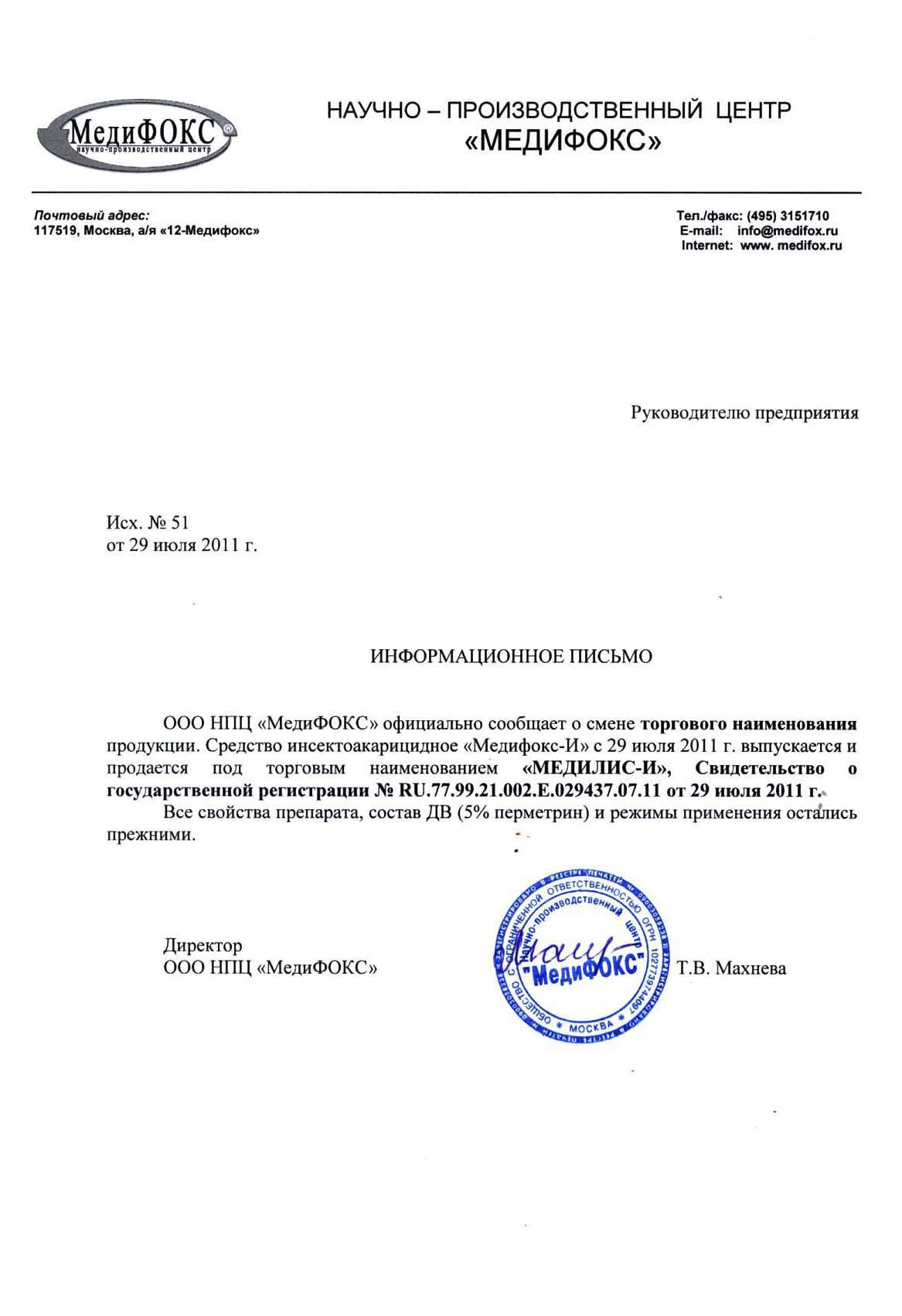medilis_I_smena_naimenovania.jpg (131 KB)
