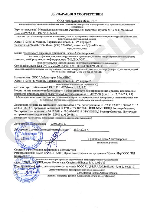 deklaraciya_medihlor.png (87 KB)
