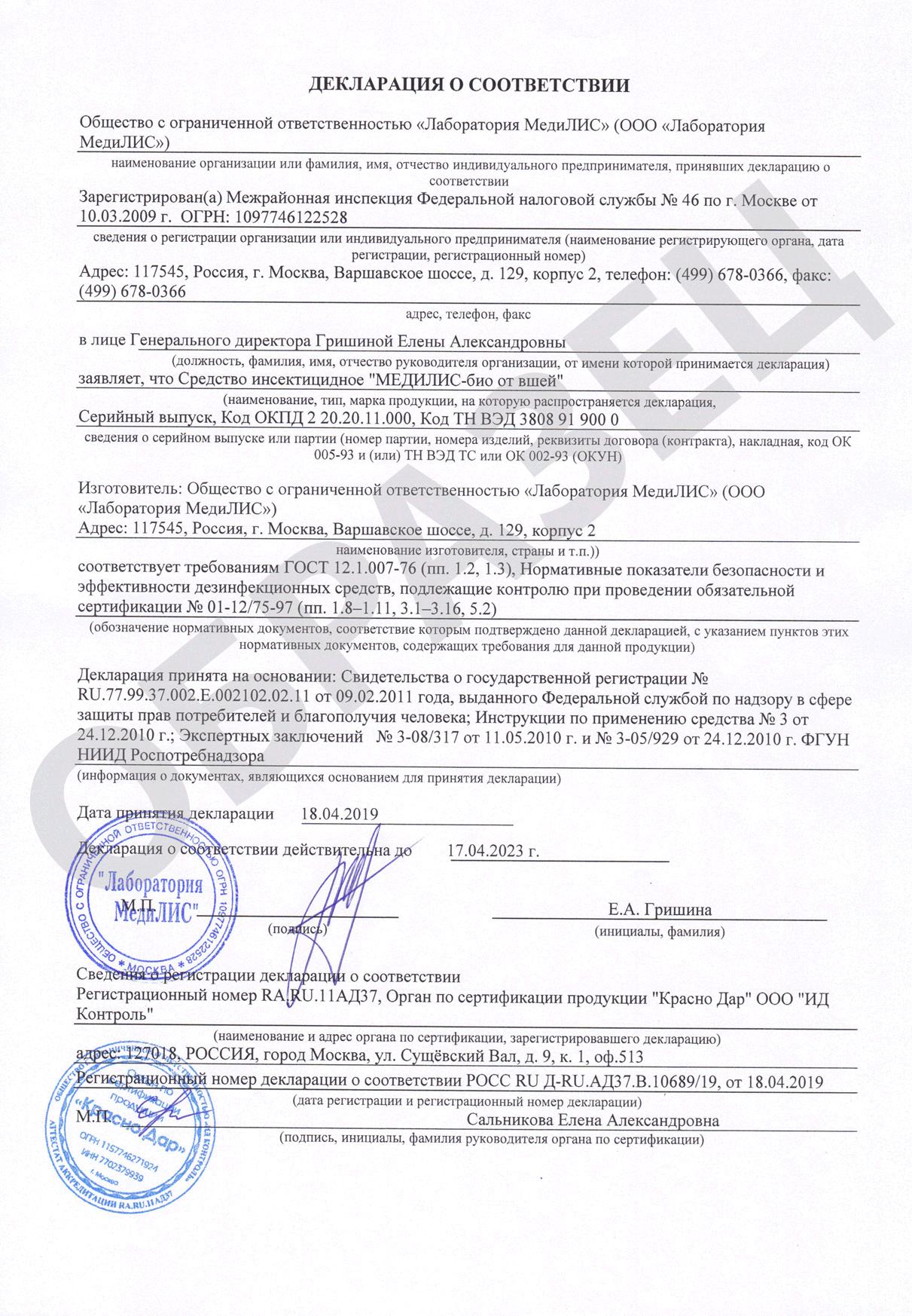 sertifikat_medilis_bio.png (802 KB)