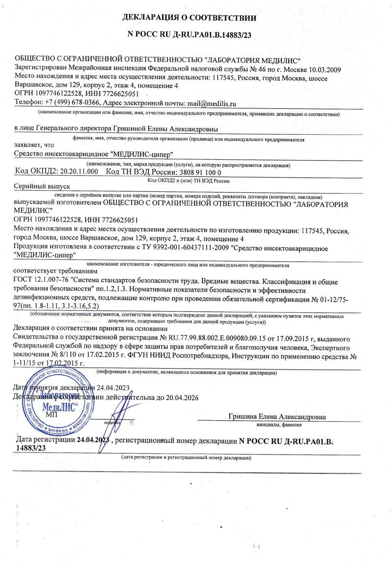 sertifikat_medilis_ciper.png (753 KB)