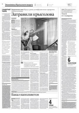 news_rossiyskaja_gazeta_zatravili_krisolova07mart2018_small.jpg (96 KB)