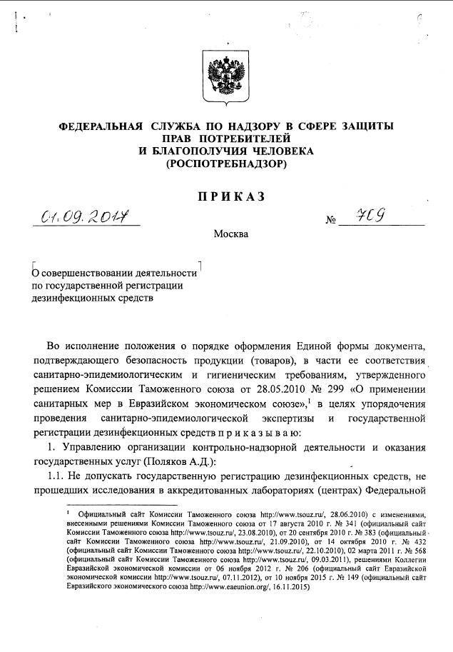 pikaz_pospotrebnadzora_709_ot_01_sentabrja_2017_1page.jpg (153 KB)