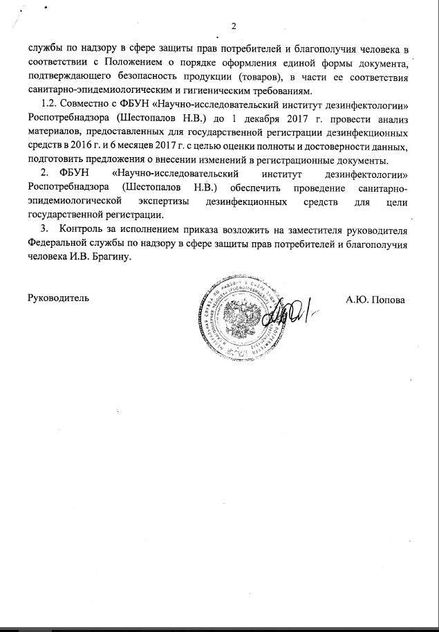 pikaz_pospotrebnadzora_709_ot_01_sentabrja_2017_2page.jpg (116 KB)