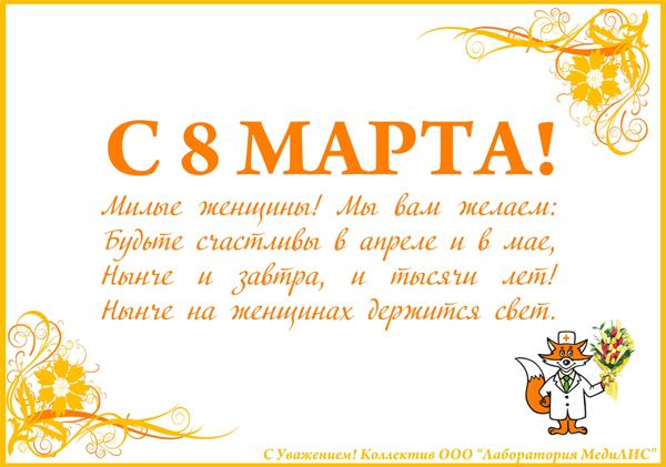 8_marta_2013_news.png (146 KB)