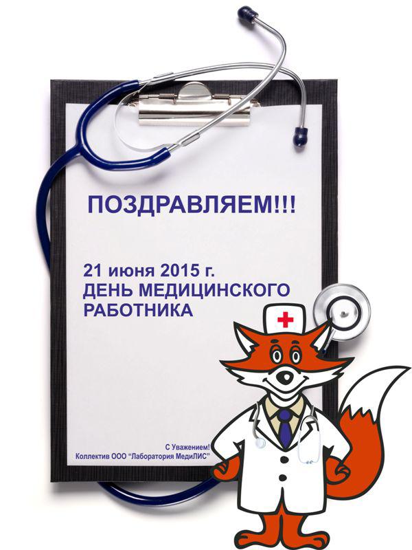 den_med_rabotnika_2015.png (320 KB)