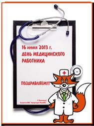 med_rabotnik_2013.png (115 KB)