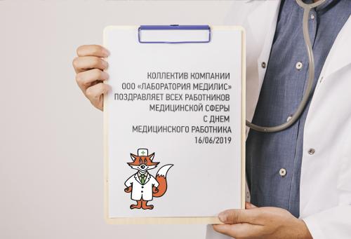 medilis_s_dnem_medica.png (190 KB)