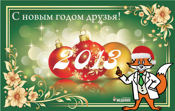 new_year_2013_news.png (351 KB)