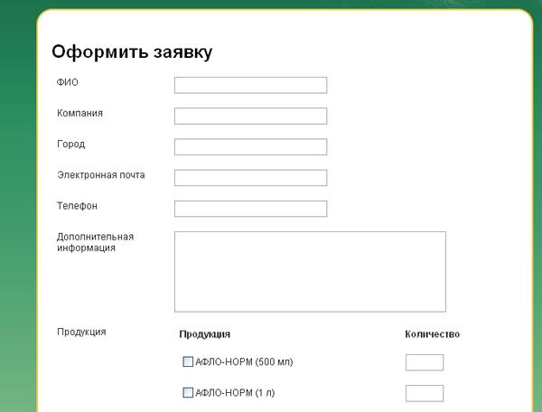 oformit_zajavku_news.png (38 KB)