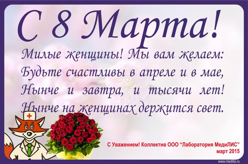 otkritka_8_marta_2015.png (418 KB)