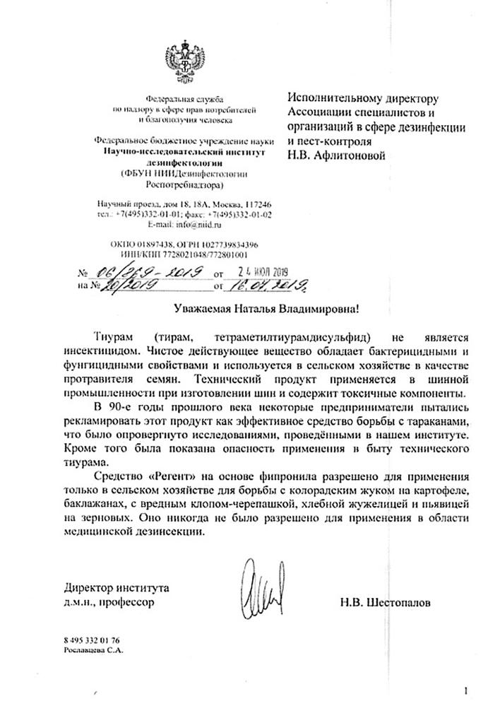 pismo_niid.png (294 KB)