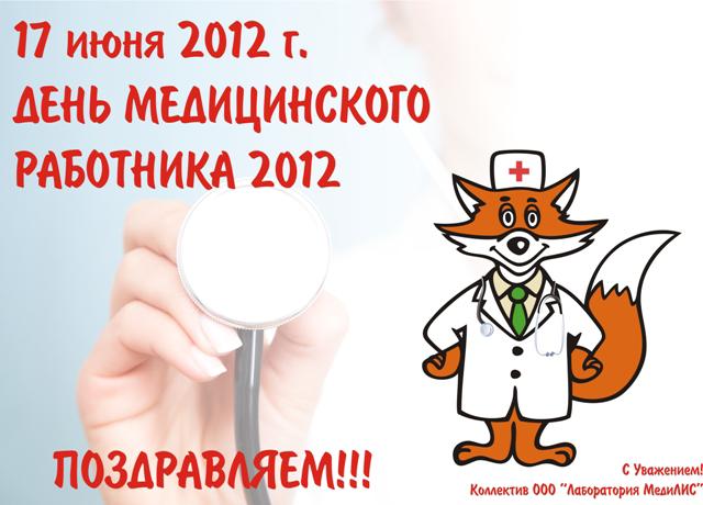 s_dnem_medika_2012_news.png (221 KB)