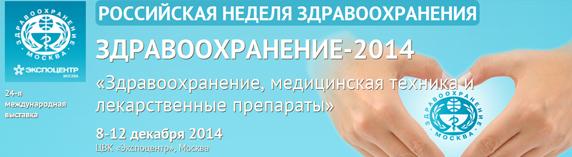 zdravoohranenie_2014.png (131 KB)