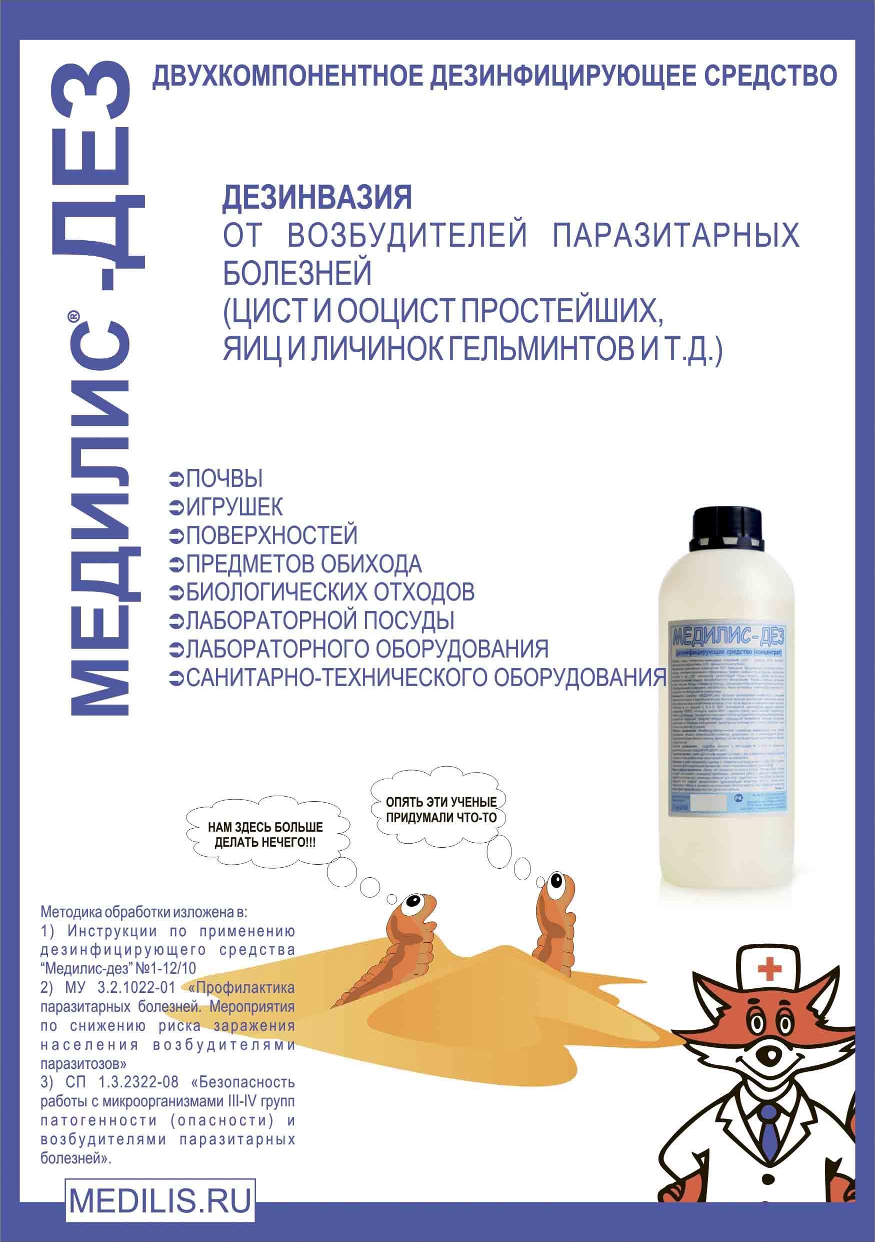 медилис-ципер от комаров инструкция